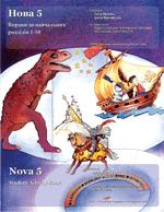 Nova 5 activity book cover