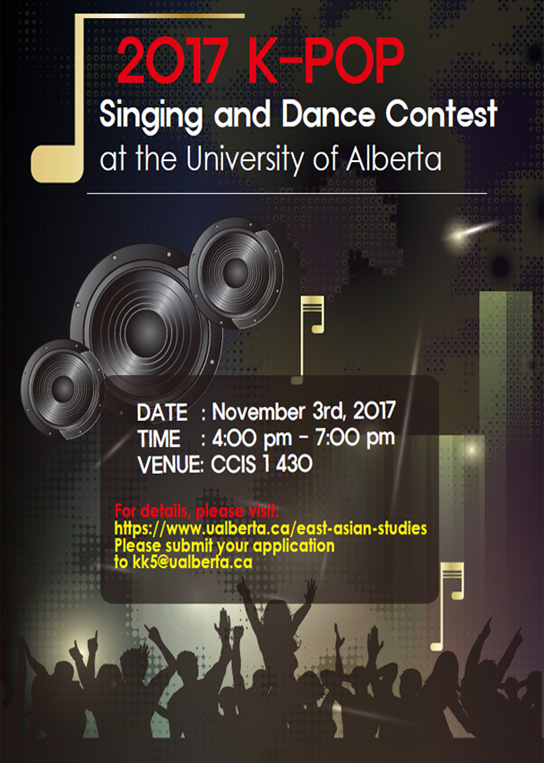 2017 K-POP Singing and Dance Contest | Faculty of Arts